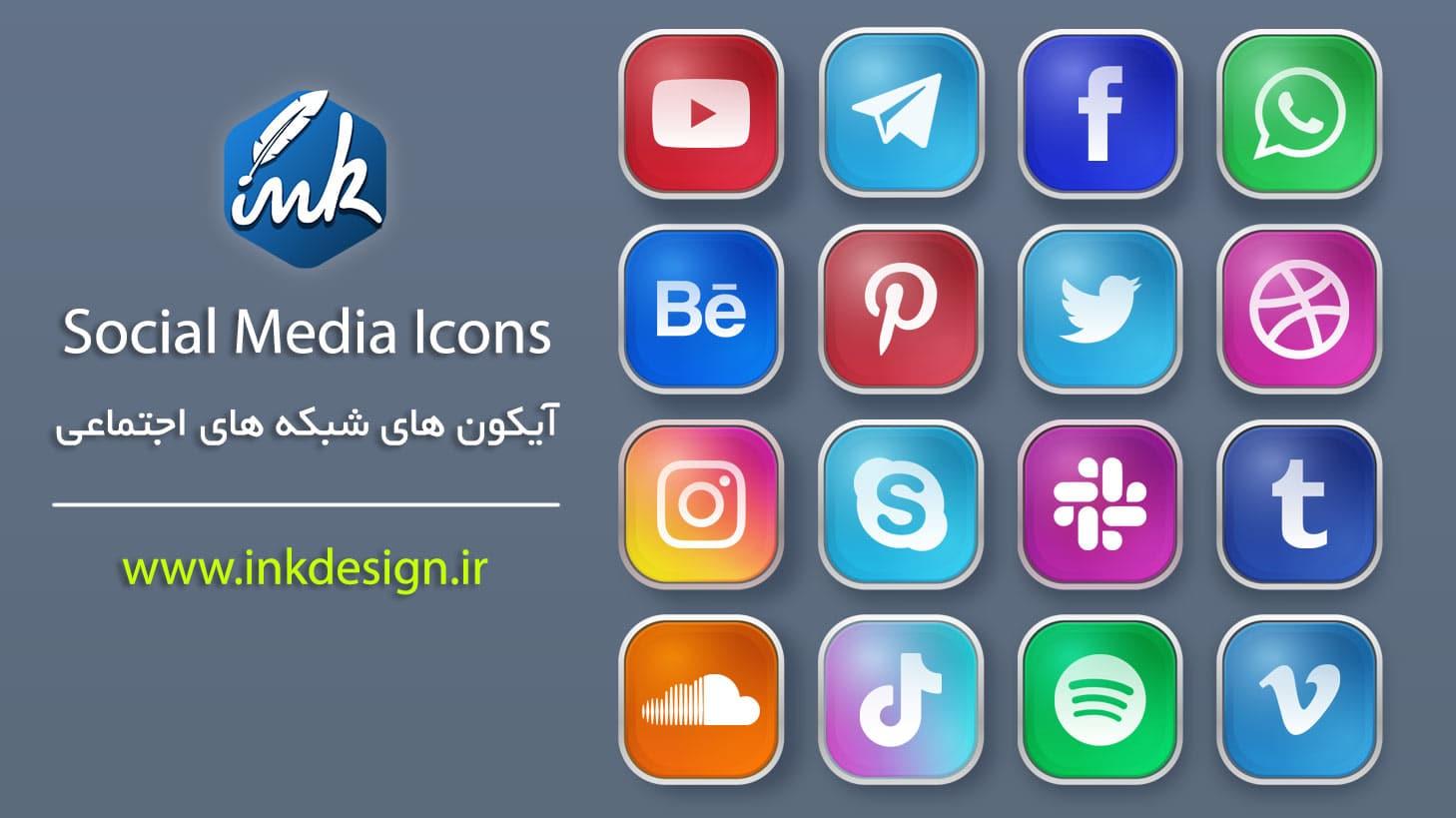 ایکون شبکه های اجتماعی