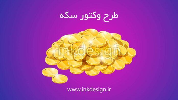 وکتور سکه های طلا هدیه