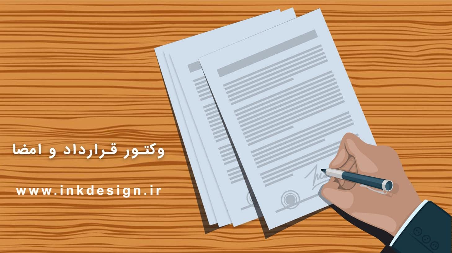 وکتور قرارداد و امضای قرارداد