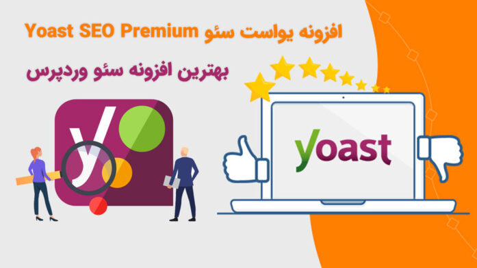 افزونه یواست سئو Yoast SEO Premium